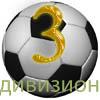 3-ий дивизион