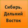 Сибирь, Дальний Восток