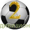2-ой дивизион