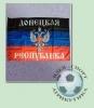 Флаг ДНР (1) 90х60 см.