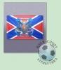 Флаг Новороссия (3) 90х60