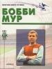 """Книга """"Бобби Мур"""""""