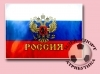 """Флаг """"Россия - Герб"""" 60х40"""
