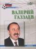 """Книга """"Валерий ГАЗЗАЕВ"""""""